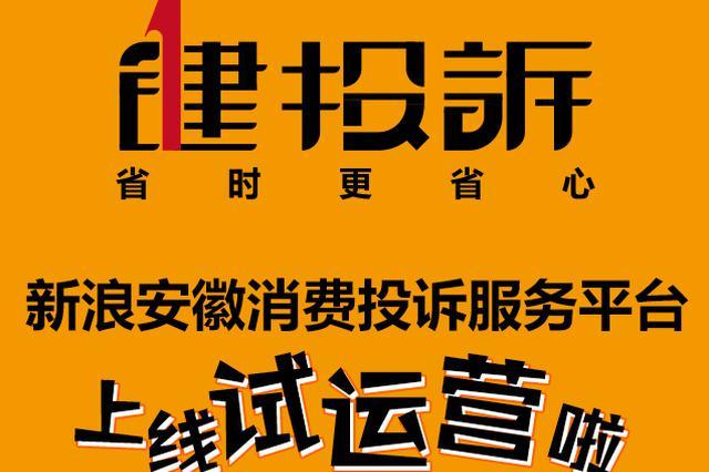 """新浪安徽""""一键投诉"""" 消费投诉服务平台上线试运营"""