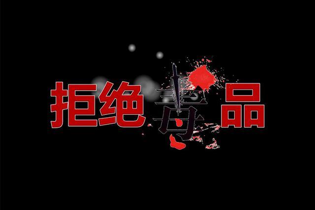 芜湖禁毒宣传教育走进社区
