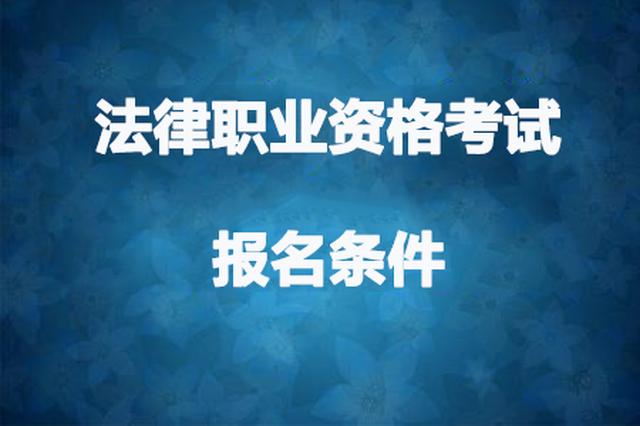 安徽6月20日开启国家统一法律职业资格考试报名