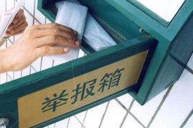 合肥:举报环境违法行为最高奖励三千元