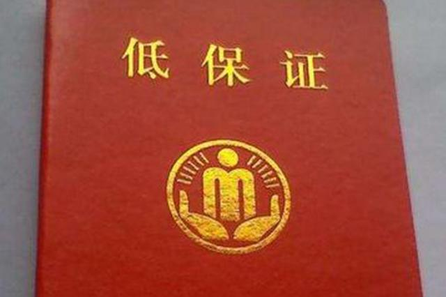 安庆临时救助备用金制度建立 最高获低保标准4倍救助