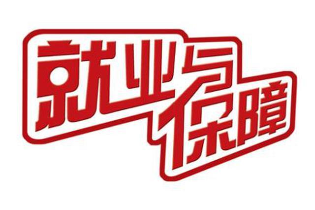 芜湖去年新增就业8.5万人 城乡社会保障体系更有力