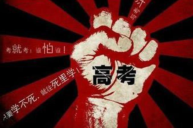 安徽省一本录取线较去年上涨