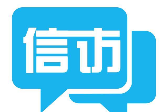 安徽畅通多样化信访渠道 网上信访占信访总量约七成