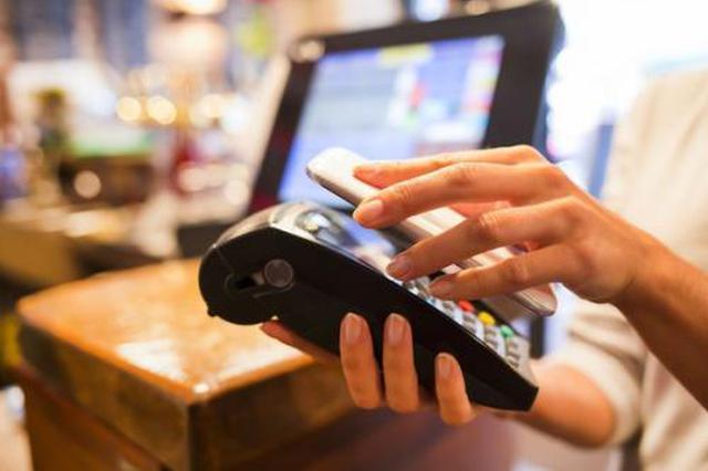 安徽省去年电子现金交易笔数居全国首位