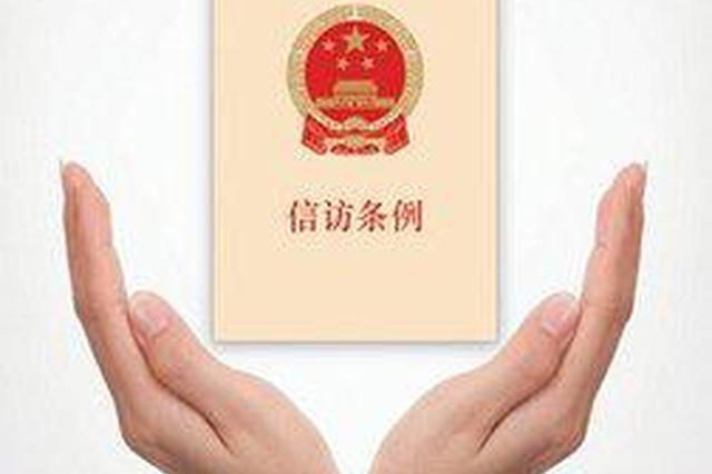 """安徽促进信访事项""""事要解决 怨要纾解"""""""