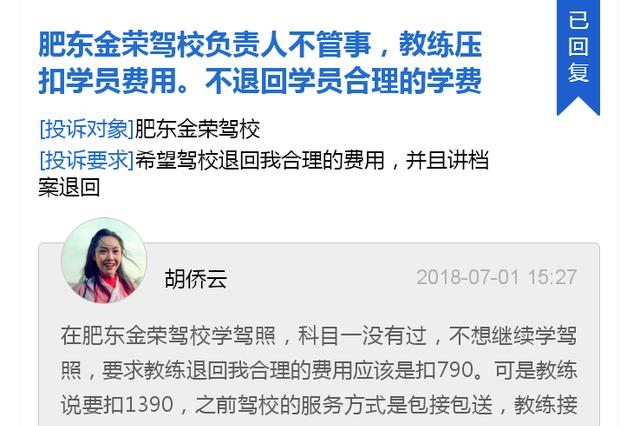 """教练接送学员3次需支付600元 金荣驾校收""""天价""""路费"""