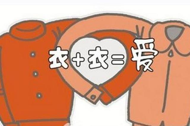 七旬老人捐出千件新衣服