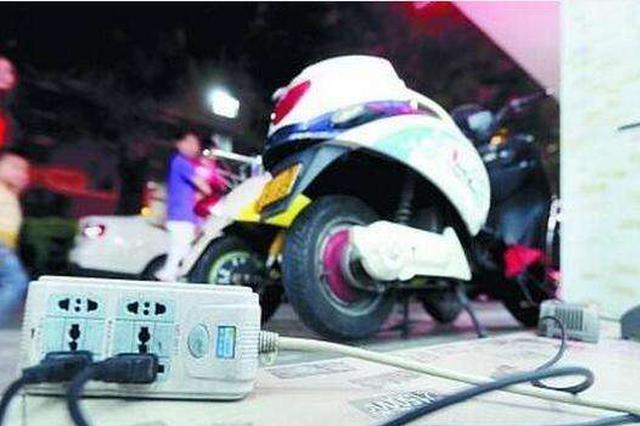 电动车违规停放充电 物业须加强管理