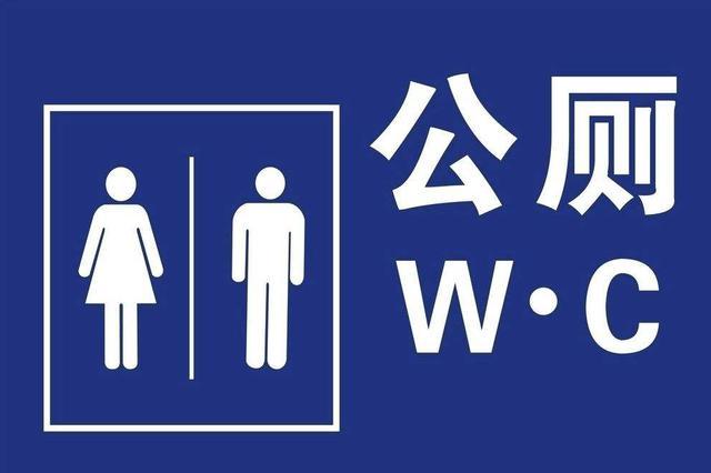 """安徽首座""""第五空间""""公厕亮相 可上网看报看电视"""
