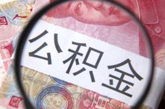 安徽省将探索公积金自愿缴存机制