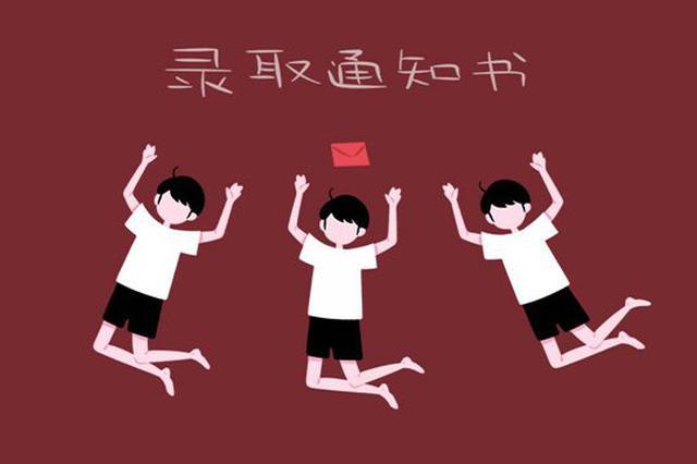 安徽省第一份2018高招录取通知书送达