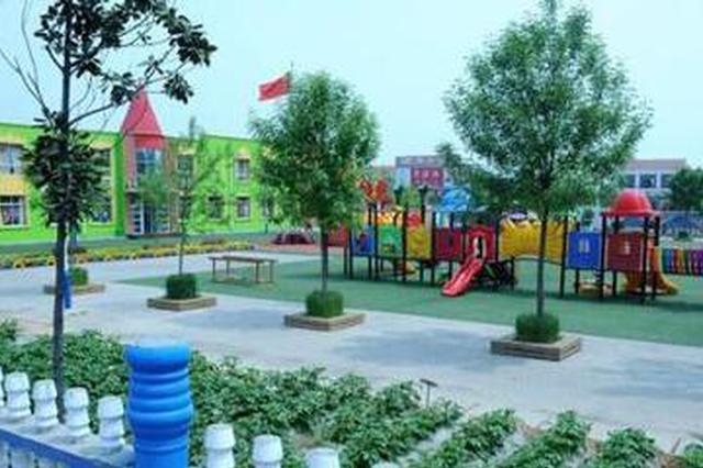 合肥市秋季学期计划增开公办幼儿园35所