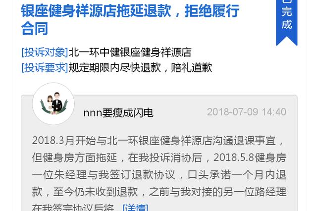 中健银座健身祥源店拖延退款 一键投诉帮忙追回6720元