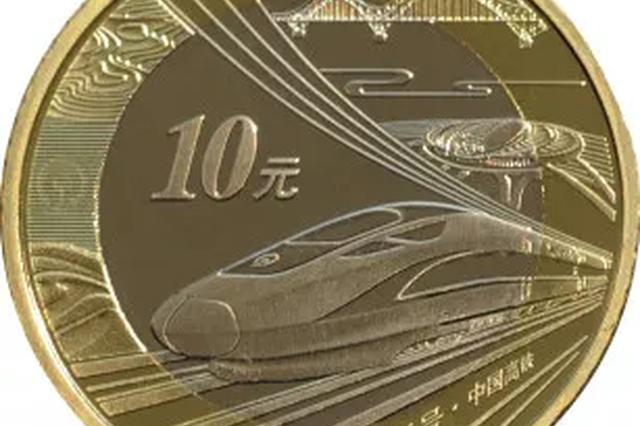 10元硬币将发行 安徽480万枚