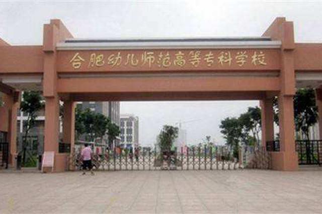 """安徽省首个高校""""对台交流基地""""挂牌"""
