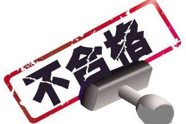 安徽省食药监局曝光14批次不合格食品