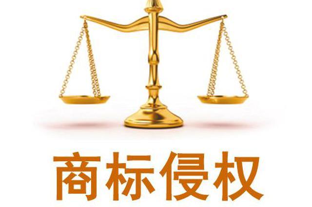 安徽省打击商标侵权获通报表扬
