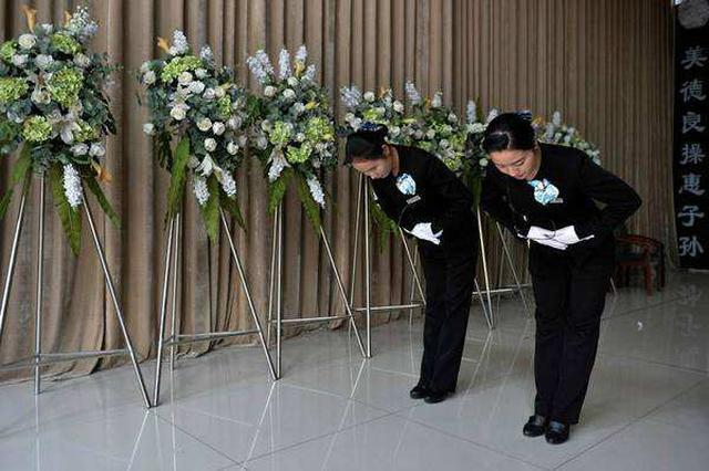 对殡葬突出问题进行专项整治 皖制订时间表设举报电话
