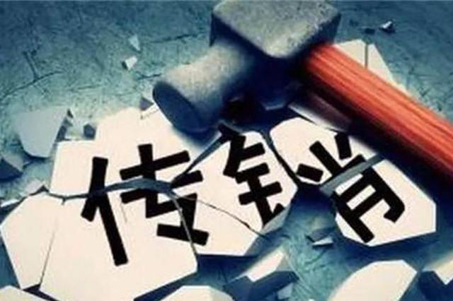 安徽全省认定命名无传销社区(村)12127个