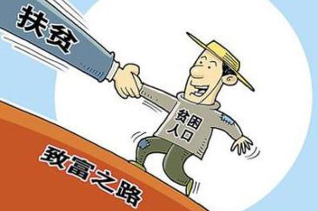 安徽推出8项扶贫专项政策措施