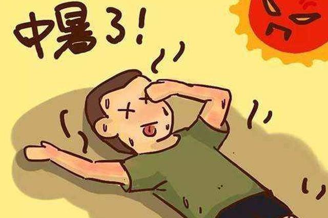"""高温天""""复制粘贴"""" 安徽省沿江四城最易中暑"""