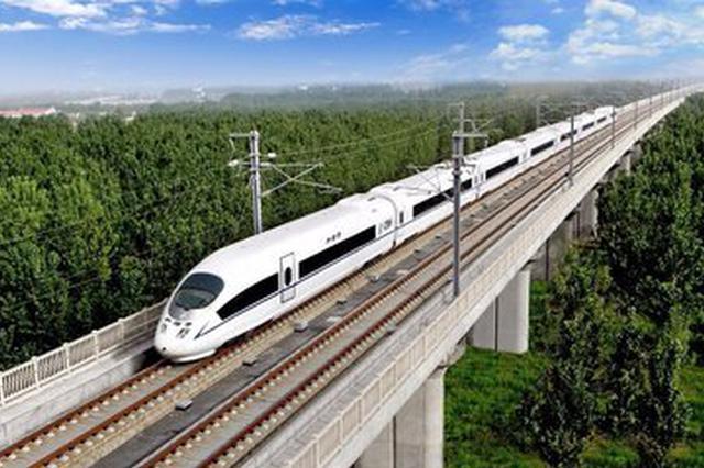 沿江高铁再传好消息 未来合肥至上海只要1个多小时
