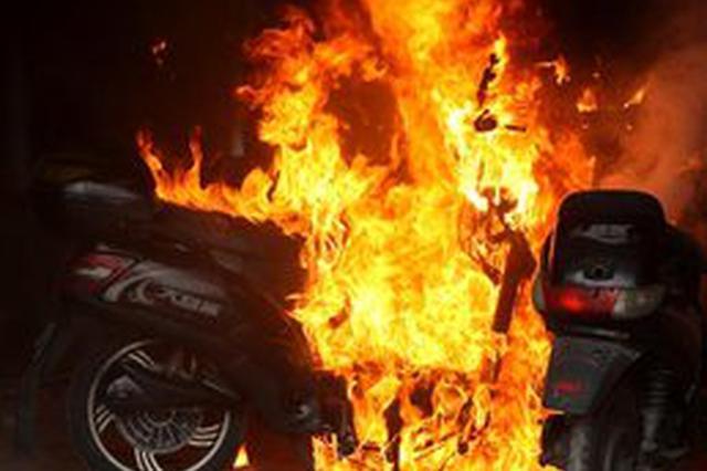 高温天电动车引发火灾事件多发 安徽开展专项行动预防