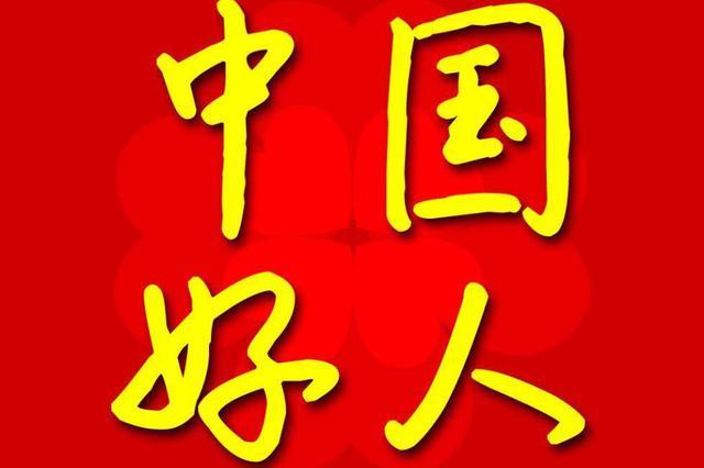 """今年以来亳州共有8人荣登""""中国好人榜"""""""