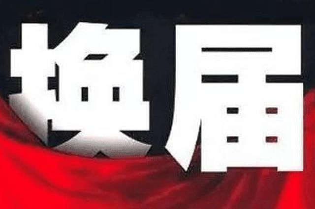 """亳州市村和社区""""两委""""换届严把""""三道关"""""""
