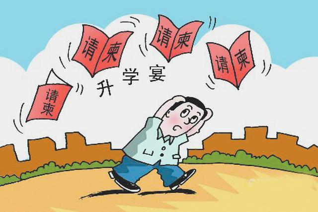 """阜阳禁止违规举办和参与""""升学宴"""""""