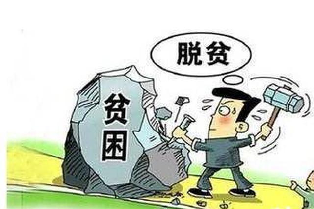 固镇县大力实施脱贫攻坚8大行动方案