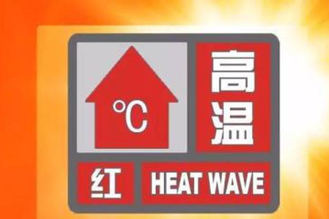 安徽77地发布高温预警  周末前高温持续