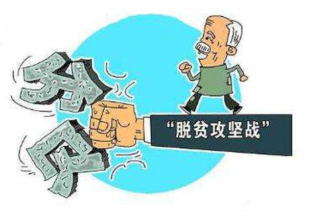 淮南市确保脱贫攻坚民主监督取得实效