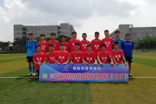 2018年安徽省足球传统项目学校足球比赛圆满结束