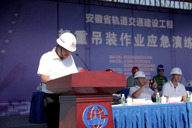 安徽省轨道交通工程进行起重吊装作业应急处置演练