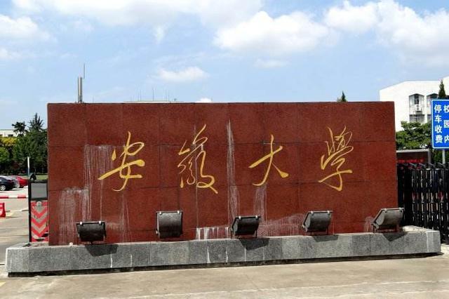 安徽省高招地方专项计划投档最低分公布