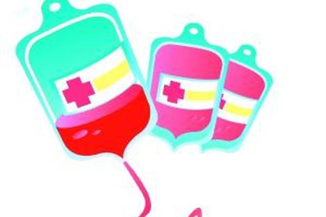 合肥夏季临床用血紧张 库存亮起二级预警红灯