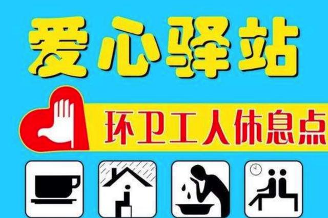 合肥20余家网吧辟休息区供辖区环卫休息避暑