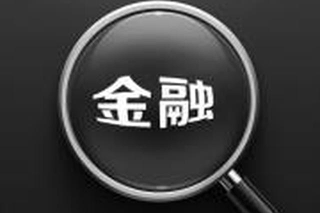 2018安徽金融行业综合评选启动会将于8月8日举办