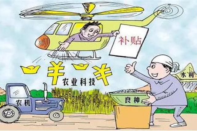 安徽9个地方将获中央财政补贴