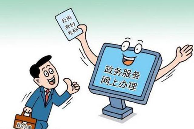"""滁州市加快推进""""互联网+政务服务"""""""