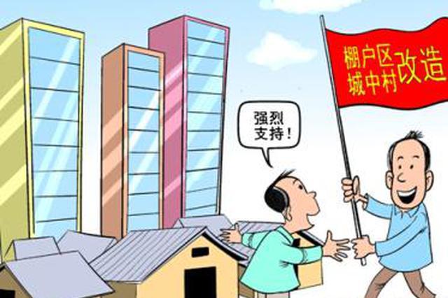 安庆棚改开工套数同比增长8500套