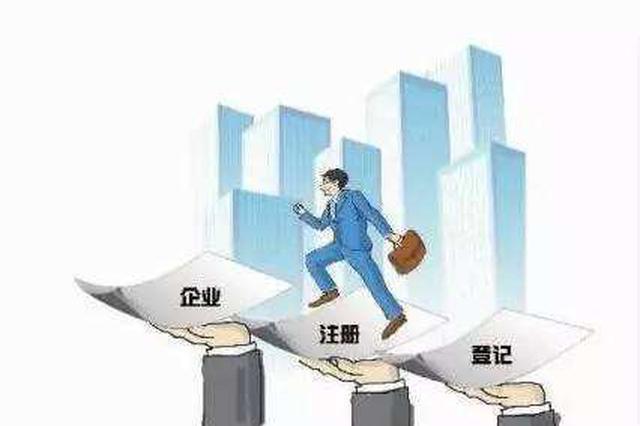 安徽大幅压缩企业开办时间  提升企业开办便利度