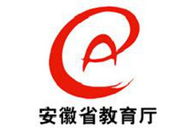 安徽省教育厅集中回复政协委员建议 透露系列新信息