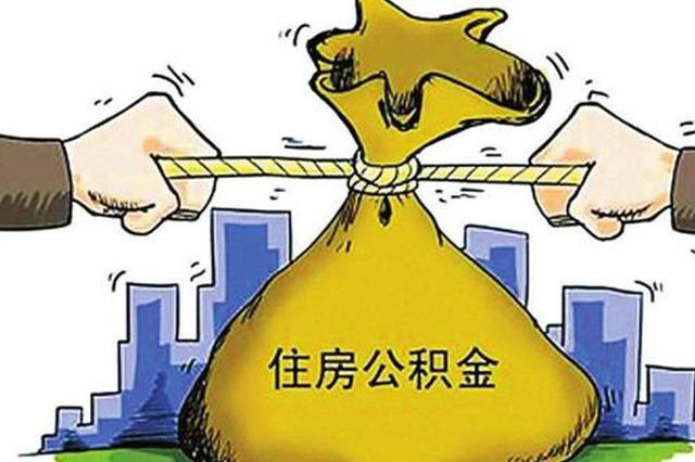 芜湖加入长三角跨地区公积金信息协查体系