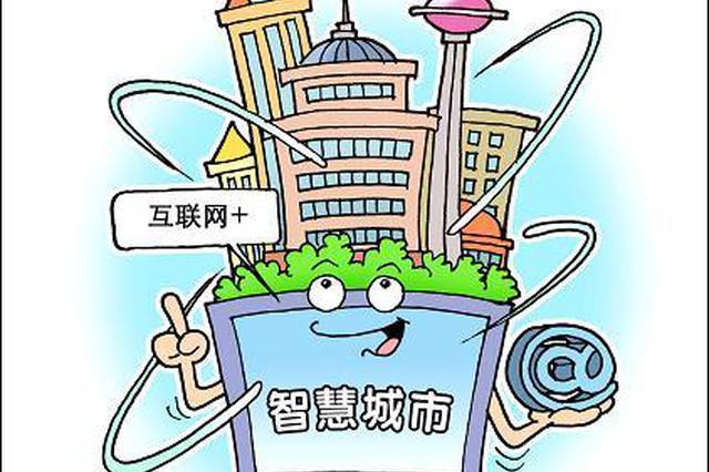 蚌埠跻身中国智慧城市榜单20强