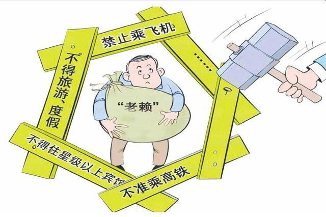 """安徽高院联合58家省直单位 推进惩戒""""老赖""""制度化"""