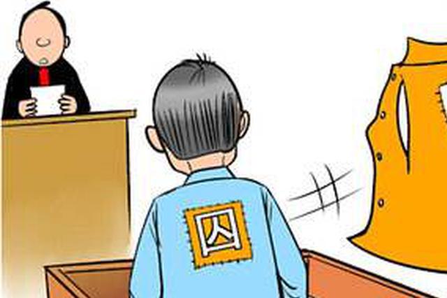 徽商集团原董事长许家贵芜湖受审