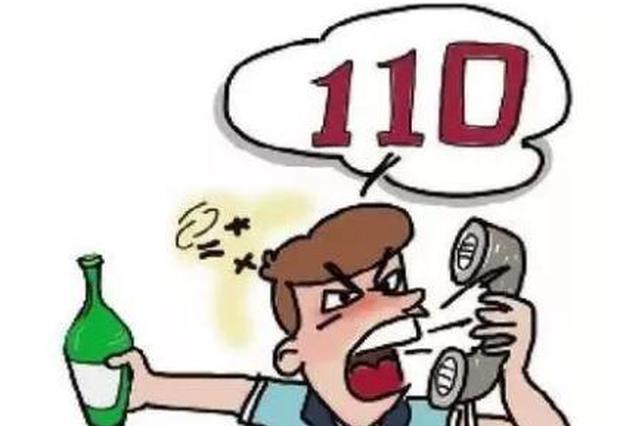 两月内恶意拨打110达264次 一男子被行拘15日